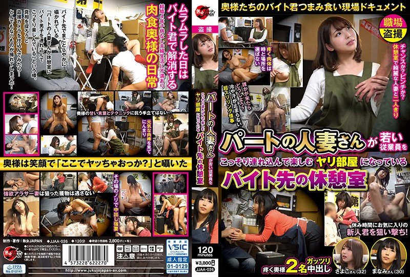 JJAA-026 A Married Woman Takes An Employee Into The Break Room At Her Part Time Job For Some Private Fun