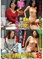 Mature Women Only. A Mature Woman Has Come To My Room. Taking Them Home, Secretly Filming Them And Selling The Video As Porn 18. Busty, Perverted Mature Women In Their 50's. Kanae/E-Cup/50 Years Old. Saori/G-Cup/53 Years Old Download