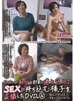 DVD Featuring Videos Of Handsome Men Bring Mature Women Home, Seducing Them And Having Sex. 36 -I F***efully Gave Her A Creampie- 下載