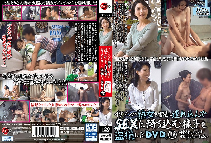 JJPP-109 This DVD Is Full Of Peeping Videos Of Handsome Guys Who Brought A Mature Woman Home For Sex 98 - And Then They Forcefully Creampie Fucked Them Too -