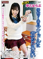 Experiment Studio Love Saotome I Want to Be Fucked By the Number 1 Idol of My School! 下載