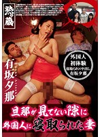 Wife Cuckold-Fucked by a Foreigner When Her Husband Wasn't Looking Yuna Arizaka 下載