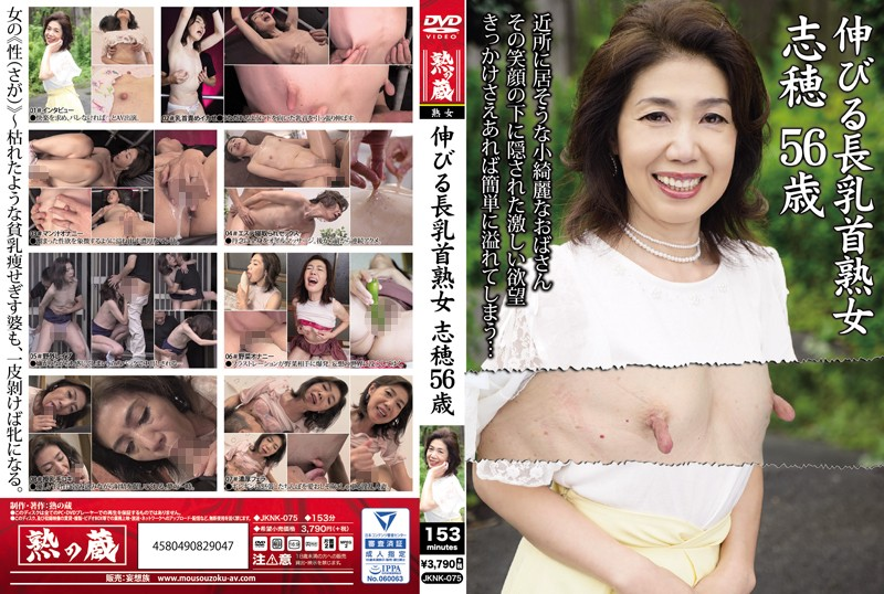 JKNK-075 A Mature Woman With Stretchy Nipples Shiho 56 Years Old Shiho Segawa