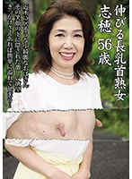 A Mature Woman With Stretchy Nipples Shiho 56 Years Old Shiho Segawa Download
