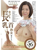 伸びる長乳首熟女筒美かえで56歳(Tugging on a Mature Woman's Nipples Kaede Tsutsumi, Age 56) 下載