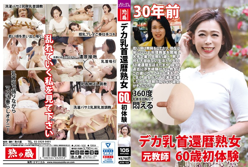 JKNK-102 Sixty Something Cougars With Giant Nipples – Her First Experience At 60