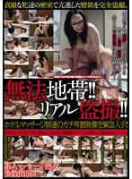 Lawless Zone!! Real Hidden Camera Footage!! The Real And Obscene Videos Of Hotel Masseuses!! (JKST-001) Download