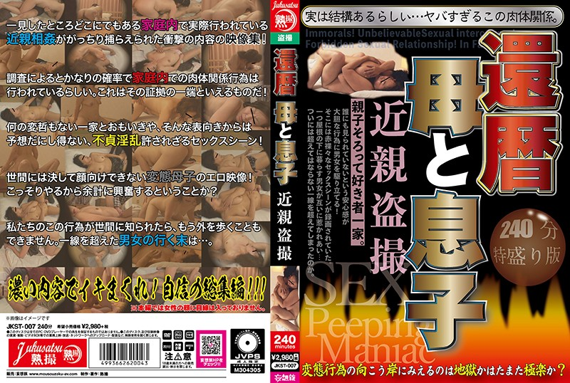 JKST-007 japanese jav A 60 Something Mother And Her Son Incest Peeping