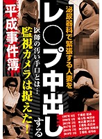The Despicable Ways A Doctor Raped And Creampied Nervous Married Women At The Urology Clinic... Caught On Surveillance Camera! Heisei Case Files Download