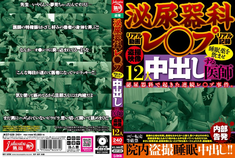 JKST-029 - cover