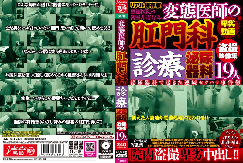 (jkst00034)[JKST-034] Perverted Doctor's Proctology Treatment, Urologist Peeping Video Collection Download