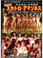 Western Beauty Shit Eating Corps Scat Amazons 1 下載