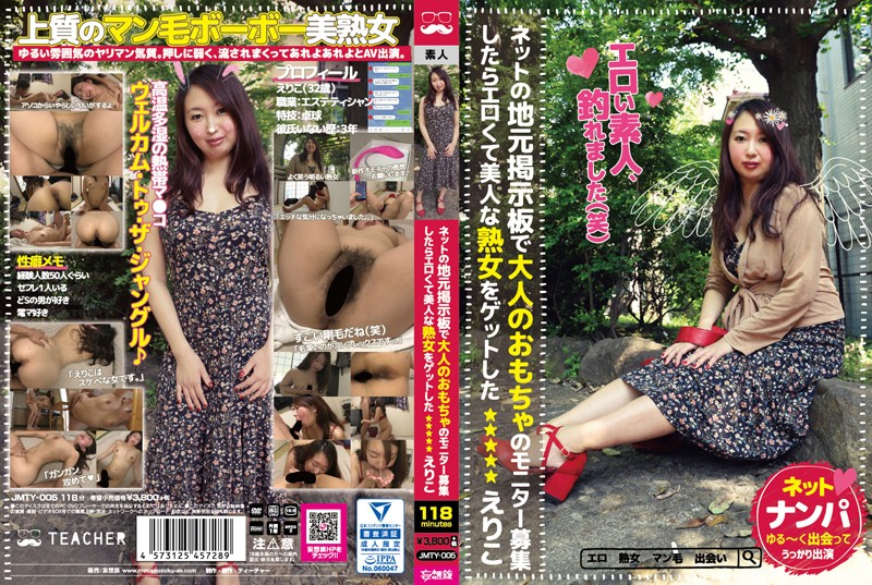 JMTY-005 We Put Out An Ad For Adult Toys Testers In A Local Internet Bulletin Board And Got This Sexy And Beautiful Married Woman Eriko [FANZA Limited Edition Streaming Video]
