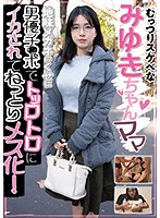 Naughty Miss Miyuki , A Plain, Bespectacled Mom Orgasms Passionately When She's Fucked By A Porn Actor And Turns Into A Slut! Download