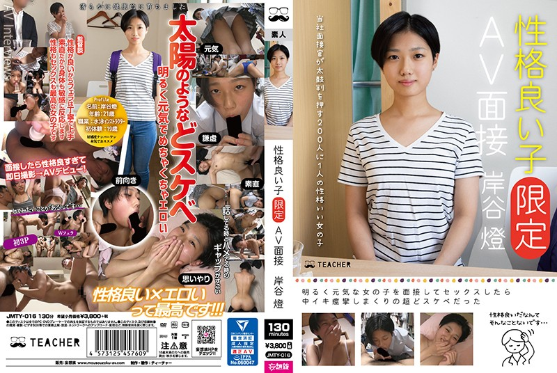 JMTY-016 best free porn Great Personality Girls [Limited Selection] Porn Interview Akari Kishitani