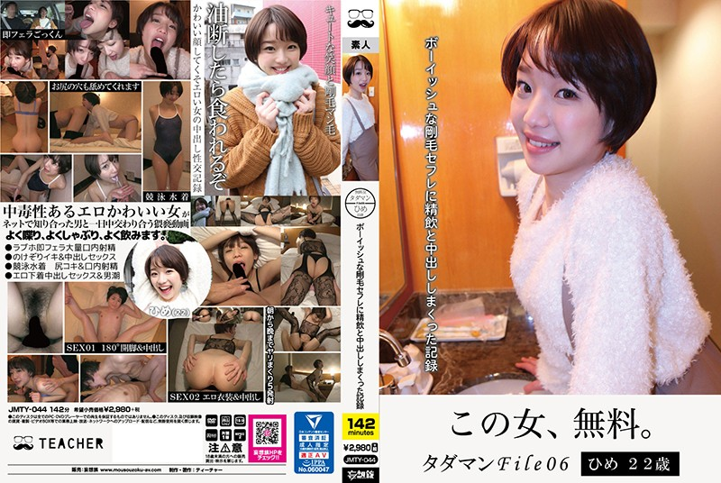 JMTY-044 japanese porn Free Pussy File 06 Hime 22 Years Old A Video Record Of Cum D***king And Creampie Sex With A Boyish