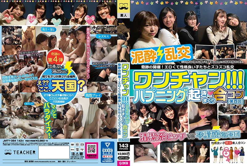 JMTY-054 free movies porn One Chance! – A Social Mixer Where Anything Could Happen The Fourth Round ] Miraculous Event! Sloppy