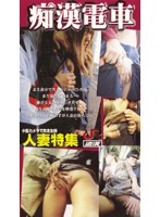 Molester Train Married Woman Special Feature 下載