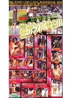 Reverse Pick Ups !! Ordered To Oblige !! Rino Chan Download