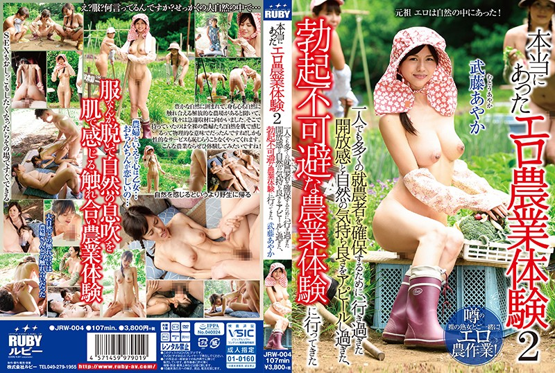 [JRW-004]A True Erotic Farming Experience 2 I Signed Up For A Farming Trial Experience And These Country Folks Were So Desperate To Get People Working On Their Farms That They Crossed The Line To Advertise The Freedom Of The Great Outdoors And How Lovely It Is To Be In Nature, Because There's No Way Not To Get An Erection Out There