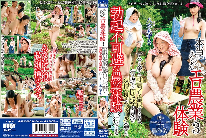 JRW-006 Real Naughty Farm Experiences 3. Azusa Yagi Goes Overboard Trying To Promote The Openness And Pleasure Of Being In Nature To Get Agricultural Workers. Guaranteed To Cause A Boner