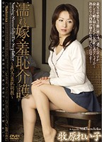 Wet Household - Shy Nurse - Breaking In Father-in Law's Soft Skin - Reiko Makihara 下載
