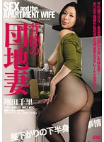 Secret Lives Of Immoral Housewives Chisato Shoda Download