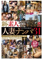 New Picking Up Amateur Wives 31 ~ Making Her Like a Celebrity Wife - Azabu-Juban Edition~ Download