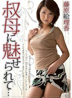 I Was Seduced By My Aunt... Erika Fujiwara Download