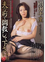 Please Train Me In Front of My Husband - Chisato Shoda Download