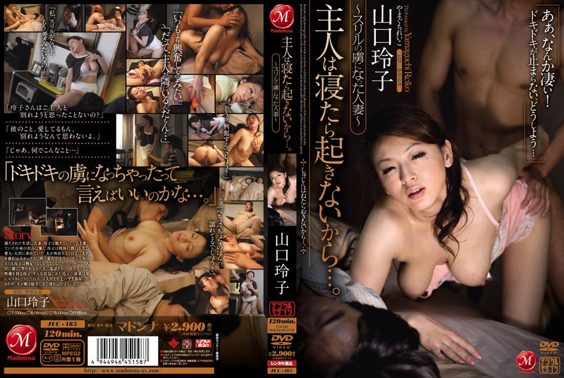 JUC-185 My Husband Never Wakes Up at Night So.... - Married Woman Hooked on the Thrill - Reiko Yamaguchi