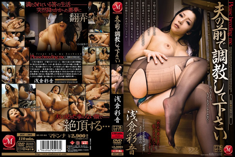 JUC-203 Please Train Me In Front of My Husband - Ayane Asakura - Training, Threesome / Foursome, Mature Woman, Married Woman, Featured Actress, Digital Mosaic, Ayane Asakura