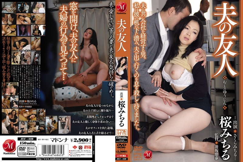 [JUC-239] My Husband's Friend Michiru Sakura