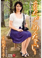 Sorry, Dear... - When The Arousal-Starved Married Woman Crossed The Line - Kiriko Nio Download
