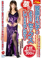 Would You Like To Have The Sex Of Your Dreams With Reiko Makihara ? Download