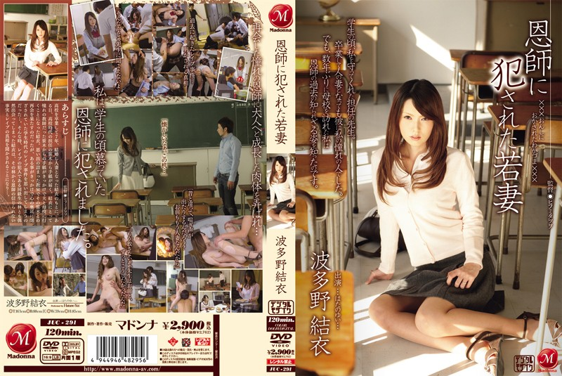 Young Wife Raped By Her Mentor - Yui Hatano