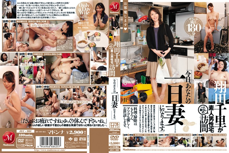 """JUC-301 Chisato Shoda Visits Single Amateur Men's Apartments """"I Will Live With You For Today."""" - Threesome / Foursome, Mature Woman, Hi-Def, Handjob, Featured Actress, Digital Mosaic, Chisato Shoda"""