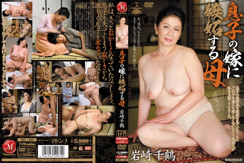 JUC-447 This Mother is Jealous of Her Son's Wife – Chitzuru Iwasaki