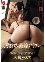 Beautiful Bride Anally Violated ( Kaede Oshiro ) 下載