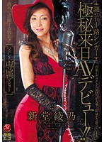 Mysterious Fifty-Something Singer's Top-Secret Japanese Porn Debut!! Ayano Shindo Download