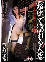 A Married Woman gets wet Exhibitionist ~Don't say anything, just V*****e me~ Saki Ashina Download