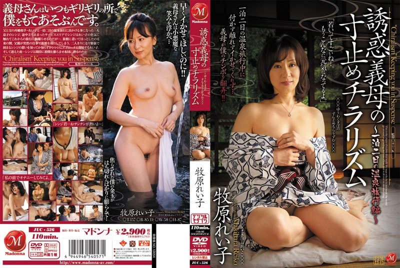 JUC-526 Seductive Mother-In-law's Stop Just Before Coming Completely On To Me Reiko Makihara - Stepmom, Mature Woman, KIMONO, Featured Actress, Facial