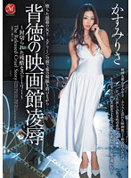 Corrupt Movie Theater Rape - The Release Of A Cruel Story - Risa Kasumi  Download