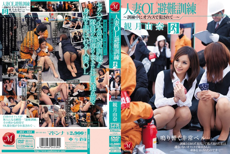 JUC-553 download or stream.