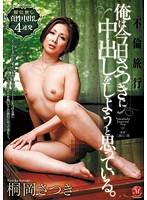 Adultery Trip - I want to cream in Satsuki today. Satsuki Kirioka Download
