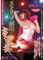 Young Wife Dancing In A Strip Club -Mother Dancing in a Strip Club Extra Edition- Karen Mizusaki Download