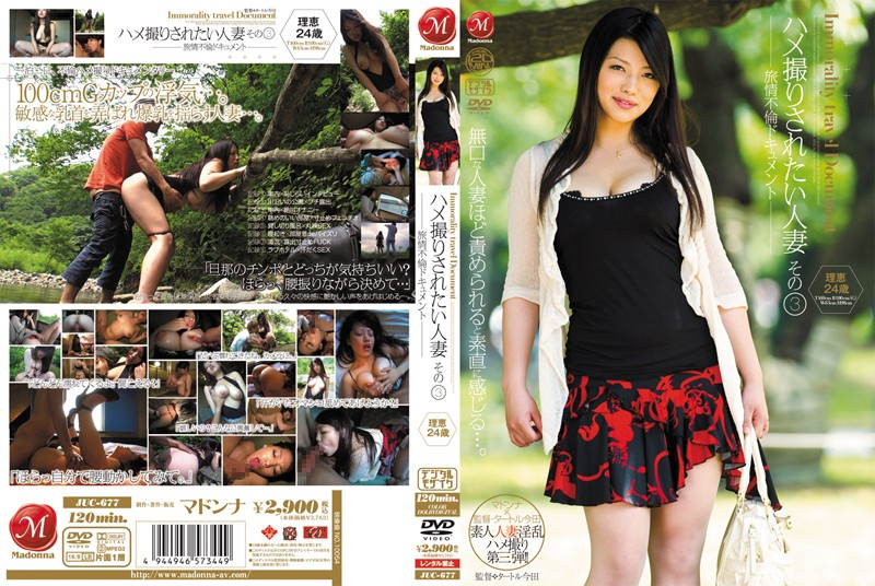 JUC-677 Summertime Affairs Document Housewives POV No. 3 24 Years Old Rie