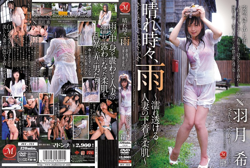 Sunny with a chance of rain ~Wet married woman,underwear,and supple skin~ Nozomi Hatsuki