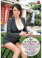 Open House: Colossal Tits Real Estate Agent (Miki Sato) 下載