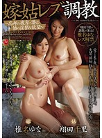 Mother/Daughter-in-Law Lesbian Training -The Obscene Desires of the Mother-in-Law Hidden Away in the Abyss of Forgotten Memories- Yuna Shina Chisato Shoda 下載